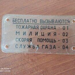 Другое - Табличка СССР от телефона таксофона Бесплатно вызываются, 0