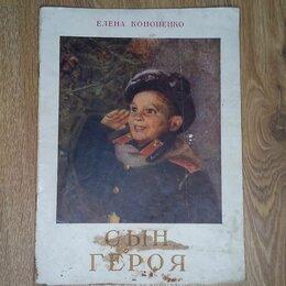 Антикварные книги - Антикварная детская книга Елена Кононенко Сын героя 1951 художник Решетников, 0