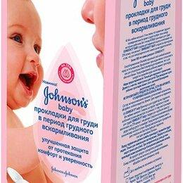 Средства для интимной гигиены - JOHNSON'S  Прокладки для груди, 0