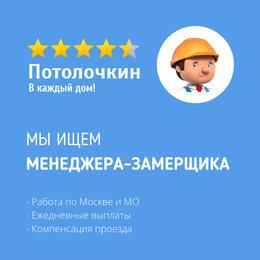 Замерщики - Менеджер-замерщик натяжных потолков, 0