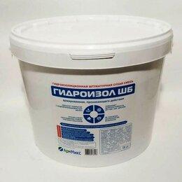 Строительные смеси и сыпучие материалы - Смесь Гидроизол 15 кг (штукатурное бронирование), 0