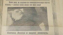 Журналы и газеты - Рабочая Газета 25 января 1924 г Ленин Смерть Траур, 0
