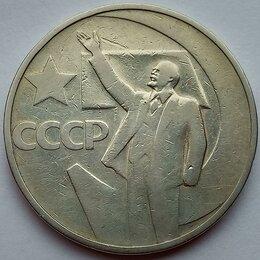 Монеты - 50 копеек 1967 года - 50 лет Советской власти, 0