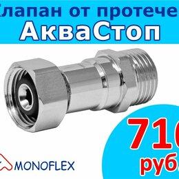 Комплектующие водоснабжения - Клапан Аквастоп, 0