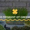 Микрозелень премиум с доставкой по цене 149₽ - Продукты, фото 2