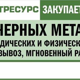 Бытовые услуги - Металлолом сдать в Туле, пункт приема металлолома, демонтаж, самовывоз, 0