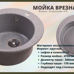 Кухонные мойки - Кухонная мойка искусственный мрамор, 0