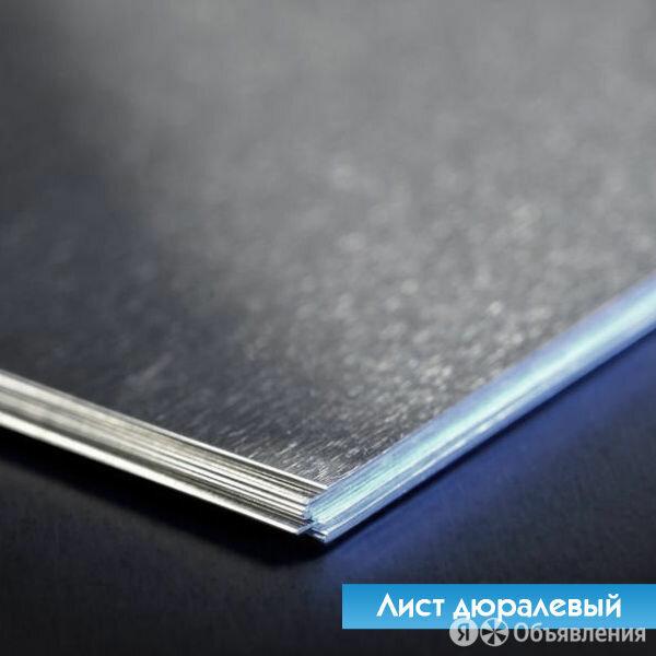 Лист дюралевый 7х1200х4000 мм Д16АТ по цене 280₽ - Металлопрокат, фото 0