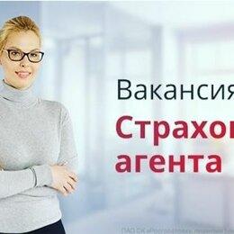 Страховые агенты - Страховой агент, 0