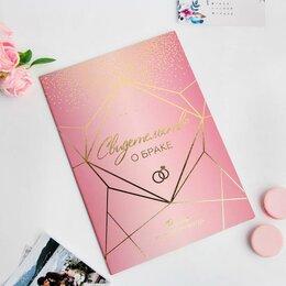 Обложки для документов - Папка для свидетельства о заключении брака, цвет розовый, А4, 0