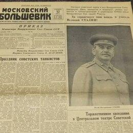 Журналы и газеты - Газета 1948 г. И. В. Сталин День Танкиста, 0