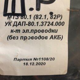 Электрика и свет - Комплект проводов мтз 80/82 ук без силовых проводов, 0