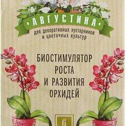 Удобрения - Удобрение Августина д/орхидей 2шт*3 гр, 0