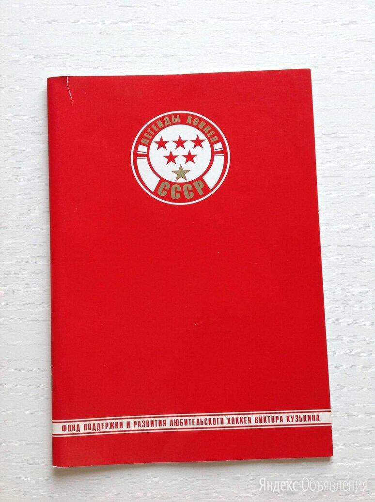 Легенды хоккея СССР, альбом - 16 автографов по цене 7000₽ - Вещи знаменитостей и автографы, фото 0