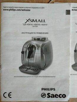 Кофеварки и кофемашины - Philips saeco xsmall hd8745, 0
