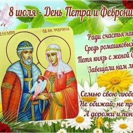 Картины, постеры, гобелены, панно - Пётр и феврония муромские с праздником, 0