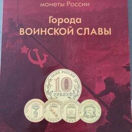 Монеты - Памятные десятирублевые монеты россии альбом с монетами, 0