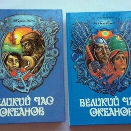Художественная литература - Жорж Блон.Великий час океанов в 2-х томах, 0