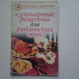 Журналы и газеты - Брошюры с кулинарными рецептами. Ч.IV, 0