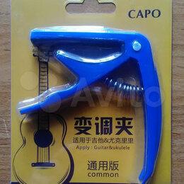 Аксессуары и комплектующие для гитар - Каподастр для гитары, 0