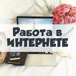 """Консультанты - """" Подработка в WhatsAPP с ежедневной оплатой удалённая"""", 0"""