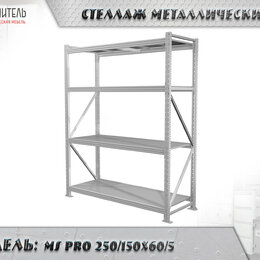 Стеллажи и этажерки - Стеллаж металлический новый, 0