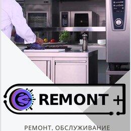 Ремонт и монтаж товаров - Ремонт ресторанного оборудования , 0