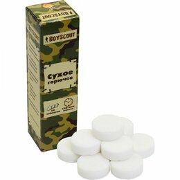 Средства и приспособления для розжига - горючее сухое boyscout 10 таблеток 61040, 0