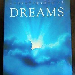 Литература на иностранных языках - «Иллюстрированная энциклопедия снов» на английском языке, 0