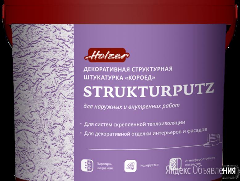декоративные штукатурки Россия Декоративные штукатурки Holzer (Хольцер) STRUK... по цене 2639₽ - Краски, фото 0