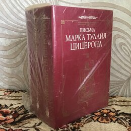 Марки - Письма марка туллия цицерона в 3-х томах, 0