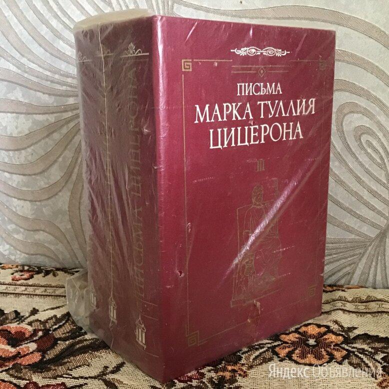 Письма марка туллия цицерона в 3-х томах по цене 750₽ - Марки, фото 0