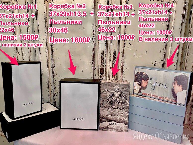 Коробки, пакеты и пыльники Gucci, оригинал, новые по цене 1000₽ - Подарочная упаковка, фото 0