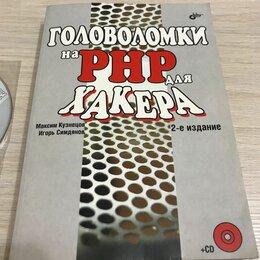 Техническая литература - Головоломки на PHP для хакера - Максим Кузнецов Игорь Симдянов, 0
