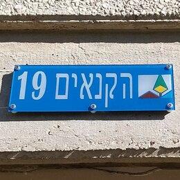 Таблички - Указатели улиц и номера дома, 0