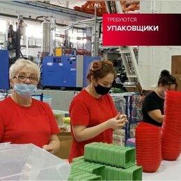Упаковщики - Вахта в Москве.  Упаковщики на склад одежды, 0