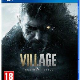 Игры для приставок и ПК - Resident evil village PS4 / PS5, 0