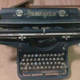 Другое -  печатная машинка ,, Башкирия,,., 0