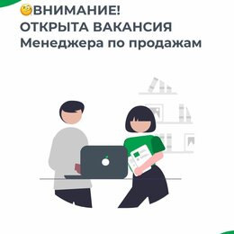 Менеджеры - Менеджер по продаже техники Apple, 0
