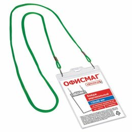 Визитницы и кредитницы - Бейдж на шнурке вертик. 90*120мм, Офисмаг, зеленый шнурок 45см на двух карабинах, 0