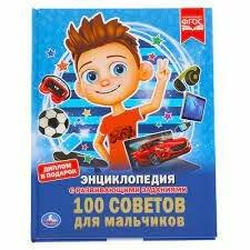 Прочее - Энциклопедия Умка А4 «100 советов для мальчиков», 48стр., 0