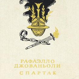 Журналы и газеты - Спартак, 0