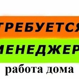 Менеджеры - Менеджер интернет-магазина (удаленно), 0