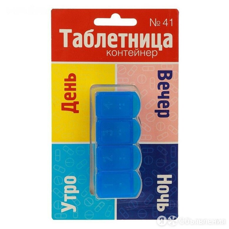 Таблетница - Прямоугольная, на 4 приема по цене 312₽ - Устройства, приборы и аксессуары для здоровья, фото 0