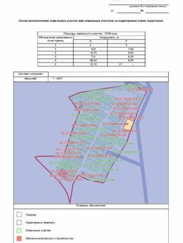 Страхование и недвижимость - Схема размещения земельного участка на…, 0