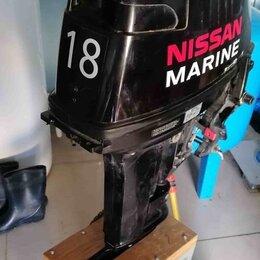 Двигатель и комплектующие  - Nissan Marine 18 БУ лодочный мотор, 0
