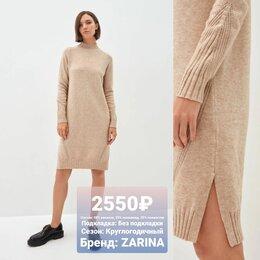 Платья - Бежевое трикотажное платье тёплое мягкое ZARINA 42,44,46,48,50, 0