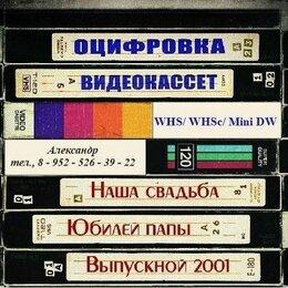 Сфера услуг - Оцифровка. Перезапись видеокассет VHS., 0