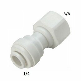 Водопроводные трубы и фитинги - Фитинг муфта РВ3/8«хТ1/4»(внутр. резьба-трубка), 0