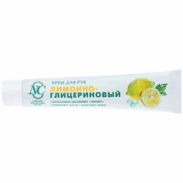 Кремы и лосьоны - Крем для рук Лимонно-глицериновый 50мл НК, 0